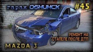 #45 [Mazda 3] Кузовной ремонт. Body Repair.