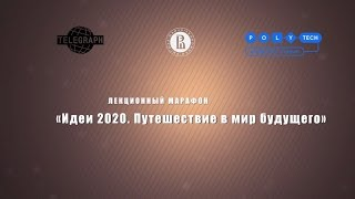 """видео: Василий Ключарев: """"Нейротехнологии – технологии, стирающие границы между человеком и его средой"""""""