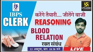 रक्त सम्बन्ध   Blood Relation   Reasoning   IBPS Clerk    By Akshay Sir