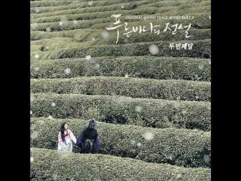 두번째 달 (The Second Moon) - 숨겨진 이야기 (Hidden Story) (Feat. 한아름) [푸른 바다의 전설 OST Score Part.2]