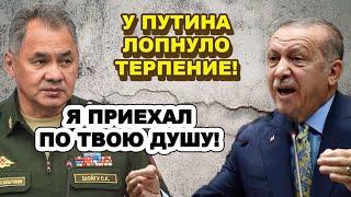 Баку в шoкe! Шойгу привез для Эрдогана красные флажки - YouTube