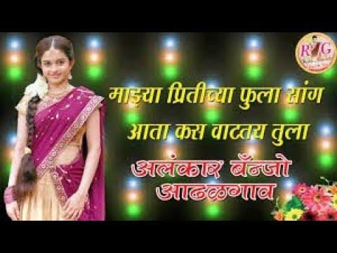 माझ्या पिरतीच्या फुला सांग आता कसं वाटतय तुला   Majhya Pritichya Phula Marathi DJ Song