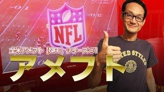 全米アメフト[NFL]の魅力を一方的に語ってみた #1