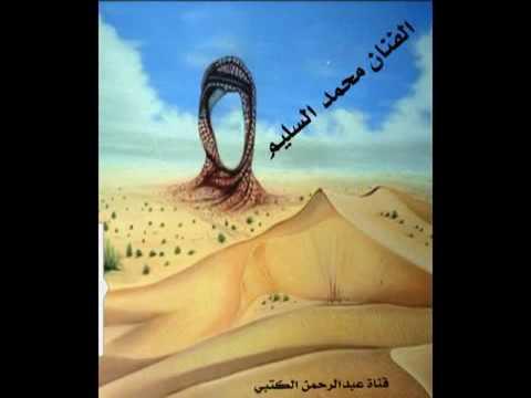 الفنان محمد السليم     قامت الحرب