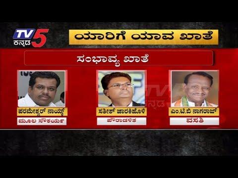 ನೂತನ ಸಚಿವರ ಸಂಭಾವ್ಯನೀಯ ಖಾತೆಗಳು | Karnataka Cabinet Ministers | TV5 Kannada