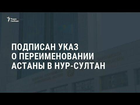 Президент Казахстана подписал указ о переименовании Астаны в Нур-Султан / Новости