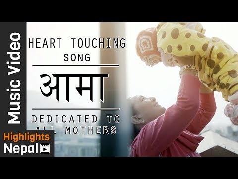 AAMA ( आमा ) - New Nepali Heart Touching Song By Roshan Gurung 2017/2074