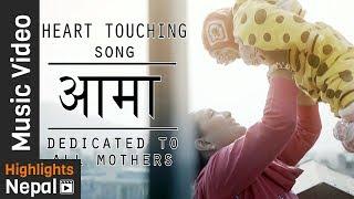 AAMA ( आमा ) - New Nepali Heart Touching Song By Roshan Gurung 2017/2074