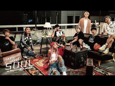 UVERworld feat. 青山テルマ / 愛笑む 『SOUL』Short ver.