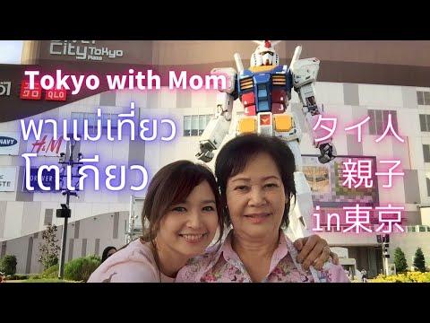 เรโกะเที่ยวญี่ปุ่น Tokyo เที่ยวกะแม่ เดินช้าๆพาแม่เที่ยวญี่ปุ่นครั้งแรก!