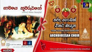 Tharu Godak Ekata Banduna - Archdioeesan Choir | Official Audio | MEntertainments Thumbnail