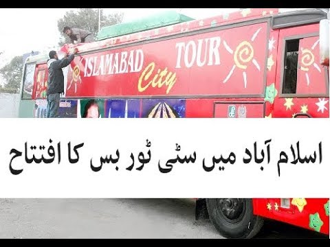 NEW CITY TOUR BUS ISLAMABAD Inaugration 2018 Tourist Gift