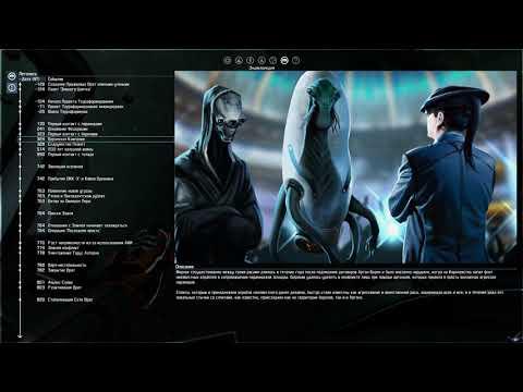 [PC] X4: Foundations - Летопись