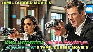 5 Hollywood Different Tamil dubbed Movies Must Watch in Tamil   Jillunu oru kathu