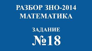 Решение тестов ЗНО по математике 2014 задание 18