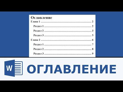 Вопрос: Как создать оглавление в документе Word?