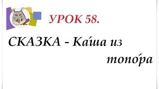 СКАЗКИ - Русская народная сказка
