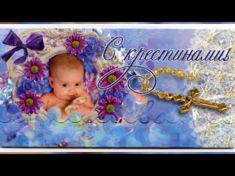 Поздравления с крестинами ребенка