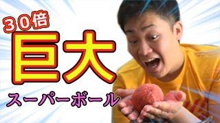 スーパーボール作れる粉を大量に使って最強に跳ねるボールを作った thumbnail