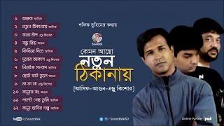 Asif Akbar, Agun, Andrew Kishore - Kemon Acho Notun Thikanay