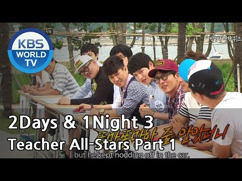 2 Days and 1 Night - Season 3 : Teacher All-Star Special Part 1 (2014.08.03)