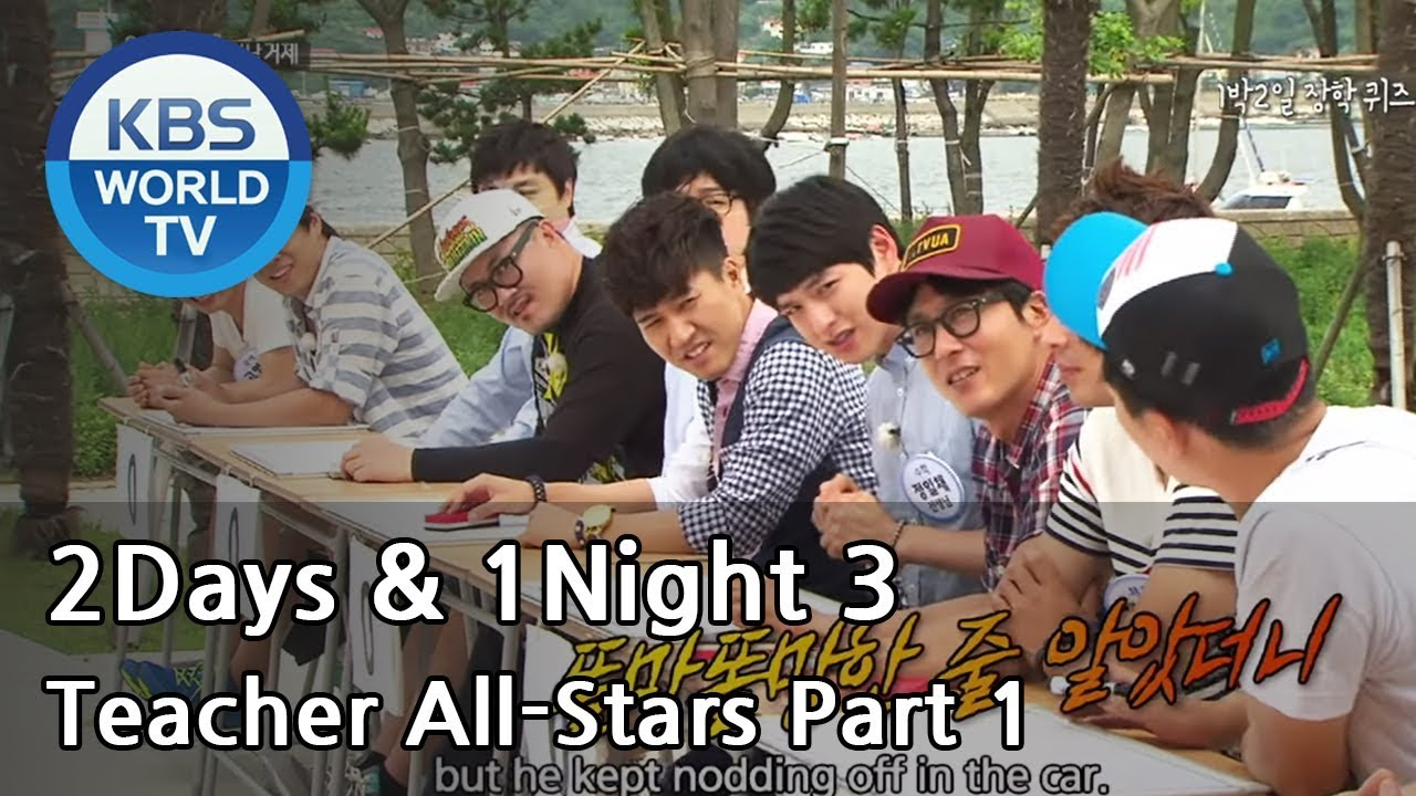 2 Days and 1 Night - Season 3 : Teacher All-Star Special Part 1 (2014 08 03)