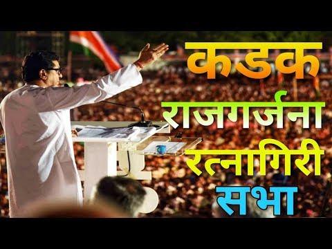 राज ठाकरे कोकणात कडाडले बघा काय म्हणाले | Raj Thackeray's Kadak Ratnagiri Sabha