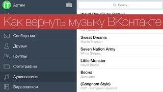 Как вернуть музыку ВКонтакте на iPhone и iPad