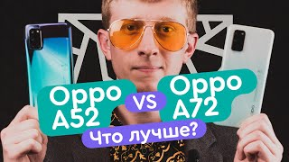 Oppo A52 vs Oppo A72 - Как выбрать бюджетный смартфон?