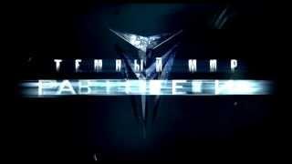 Тёмный мир:Равновесие, Трейлер к фильму (2013 HD)