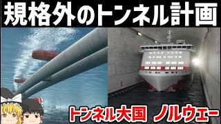 【ゆっくり解説】規格外のトンネルプロジェクトとノルウェーのトンネル事情【スタッド・シップ・トンネル】