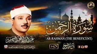 Koran | Sura Ar-Rahman سورة الرحمن| Abdelbasset Abdessamad