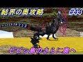 ドラゴンクエストモンスターズジョーカー2プロフェッショナル【DQMJ2P】 #44 ピピッ島 後半結界の奥攻略 ドラクエ6のトラウマモンスターに注意 kazuboのゲーム実況