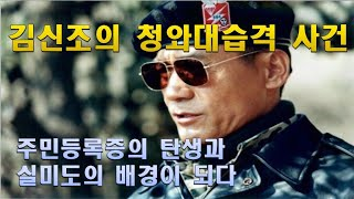 김신조의 청와대 습격사건. 주민등록증의 탄생과 실미도의 배경이 되다