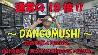 通常の10倍⁉ 刮目せよ!~DANGOMUSHI~