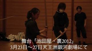 川村陽介が主演を務めます舞台「池田屋・裏2012」の稽古場からコメント...