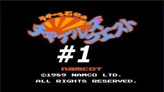FC ラサール石井のチャイルズクエスト #1 1989年 ナムコ RPG あなたは石...