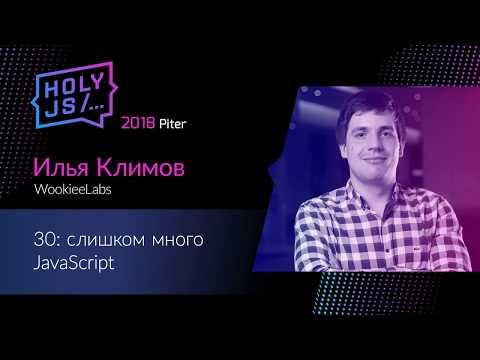 Илья Климов — 30: слишком много JavaScript