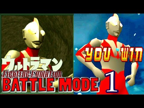 Ultraman FE1 - Battle Mode Part 1 - ULTRAMAN ( 1080P HD ) VERY HARD Mode