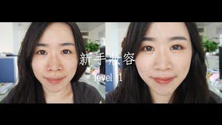新手 Level 1 ║ 給完全沒化妝過的新手~~不失手自然妝容!!