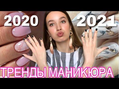 ТРЕНДЫ МАНИКЮРА 2020-2021 / ИДЕИ МАНИКЮРА / МОДНЫЙ МАНИКЮР
