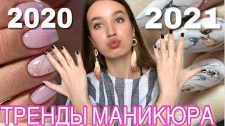ТРЕНДЫ МАНИКЮРА 2020 2021 ИДЕИ МАНИКЮРА МОДНЫЙ МАНИКЮР