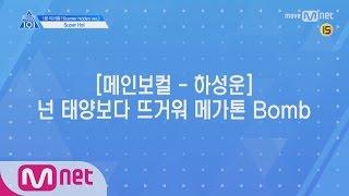 PRODUCE 101 season2 [단독/깜짝공개] 데뷔 평가 Track 1분 미리듣기 (Center Hidden Ver.) 170616 EP.11