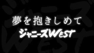 ジャニーズWEST/夢を抱きしめて(ドラマ「アゲイン!!」主題歌)