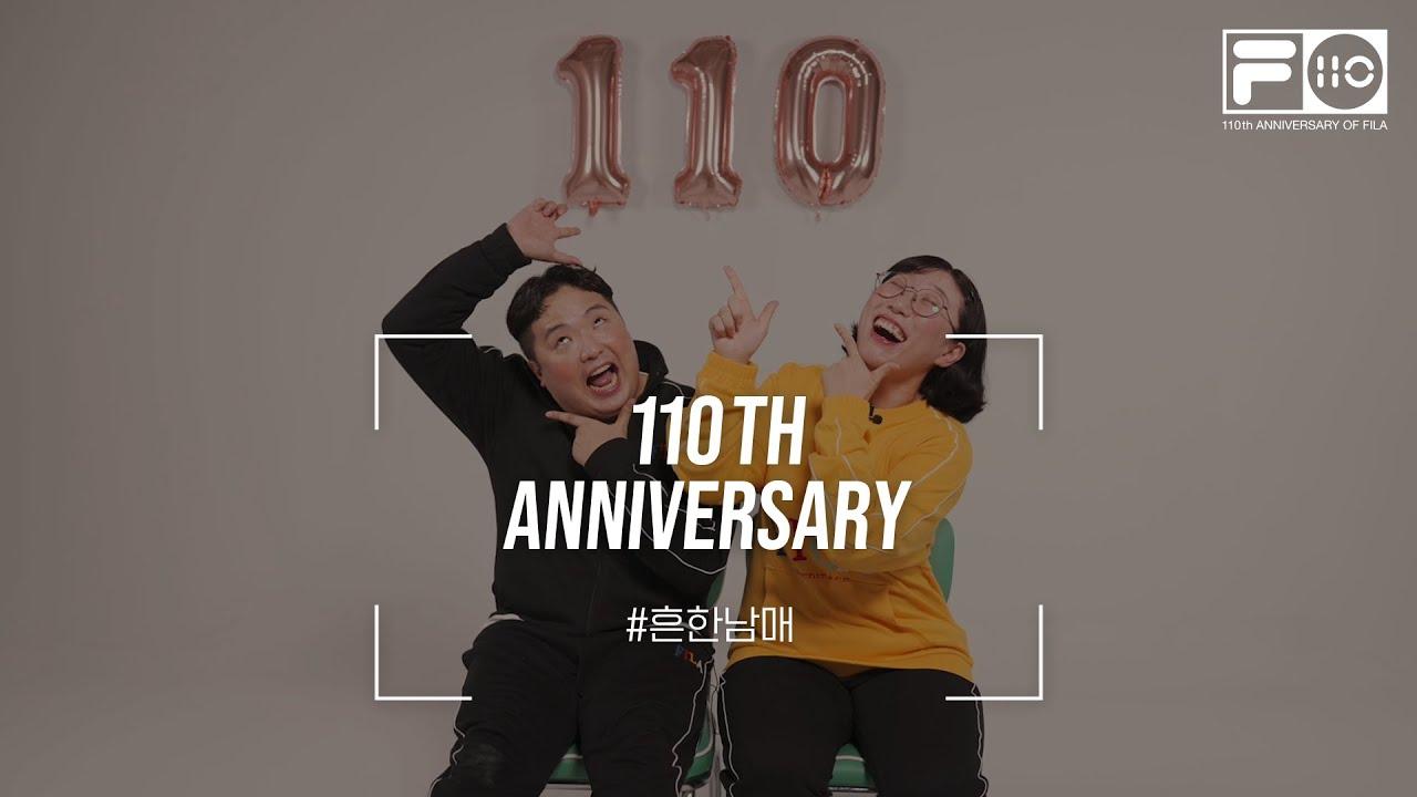 FILA 110th Anniversary_흔한남매