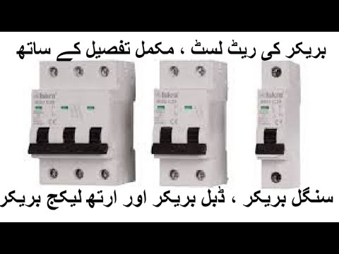 Price List Of Lear Electric Circuit Breaker Lear Electric Lahore Pakistan By Bijli Wala