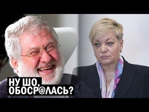 Срочно - Гонтарева