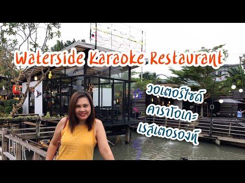 Waterside Karaoke Restaurant | วอเตอร์ไซด์ คาราโอเกะ เรสเตอรองท์ | ร้านอาหารย่านเกษตรนวมินทร์