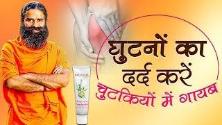 Home Remedies for Arthritis (घुटने का दर्द) | Swami Ramdev