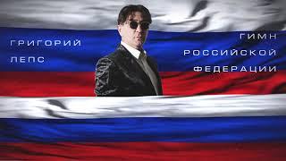 Григорий Лепс – Гимн Российской Федерации